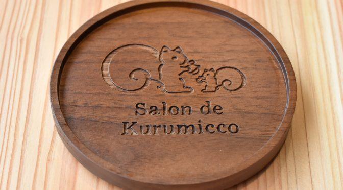 <クルミッ子カフェ>「Salon de Kurumicco」の混雑状況と予約について