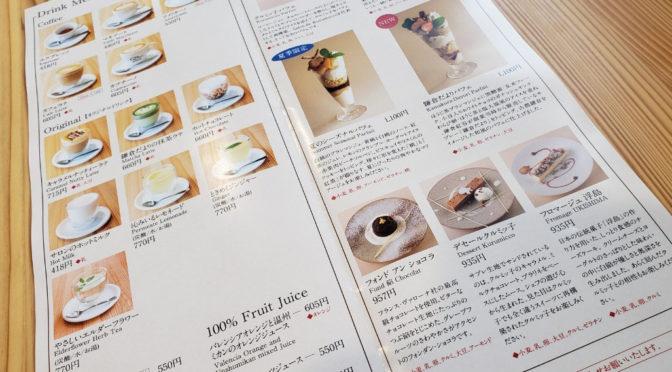 営業再開!クルミッ子カフェ 新作パフェと感染症予防対策と。