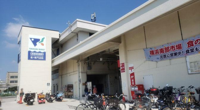 南部 ブランチ 市場 横浜 BRANCH横浜南部市場|観光スポット|【公式】横浜市観光情報サイト