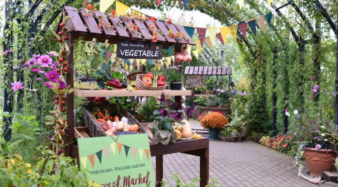 横浜イングリッシュガーデンで秋の収穫祭!ハーベスト・ディスプレイ2020