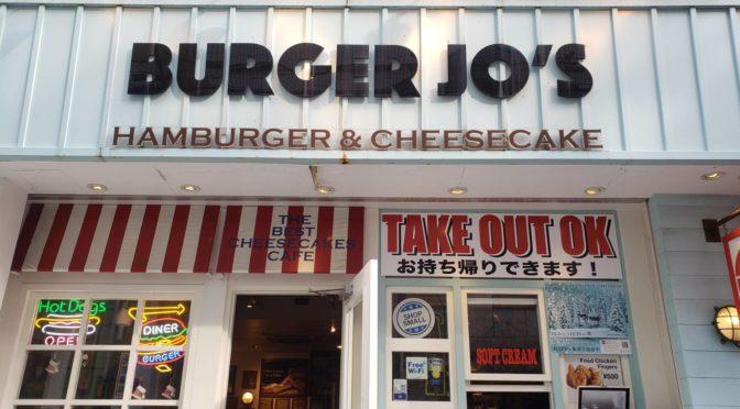 <横浜元町>ハンバーガーとチーズケーキのお店 BURGER JO'S<オススメ>