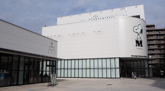 【滞在時間は?】スヌーピーミュージアムとスヌーピーカフェ【1度で満足?】