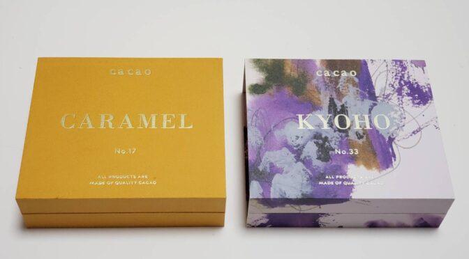 ご褒美スイーツ♡おうちで愉しむ鎌倉cacaoの大人チョコレート