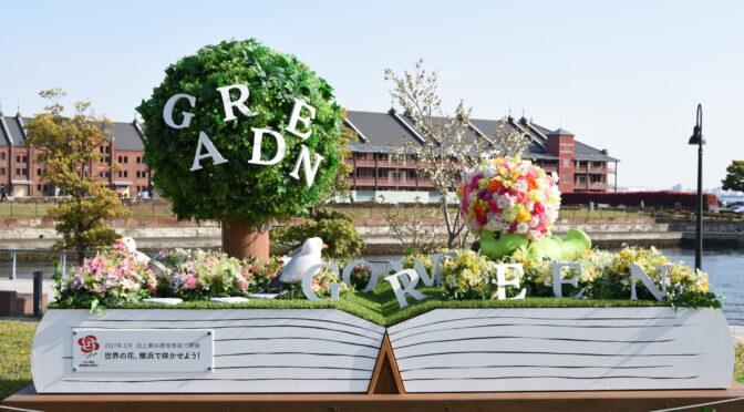 ガーデンネックレス横浜2021開幕♪私のオススメ撮影スポットをご紹介します^^
