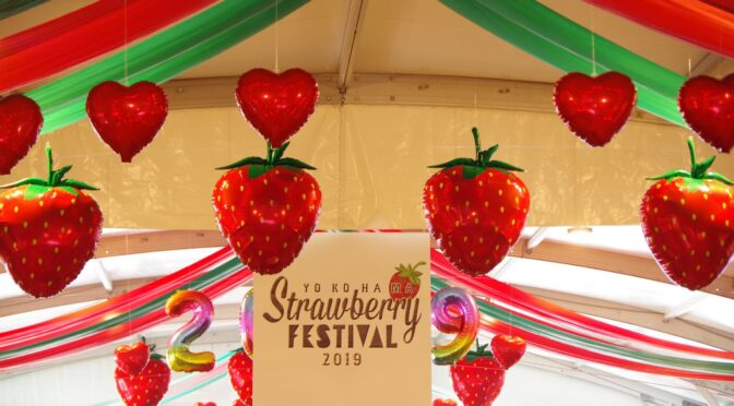 赤レンガ「ヨコハマストロベリーフェスティバルプチ」~STRAWBERRY FAIR2021~と周辺のイチゴ情報♪